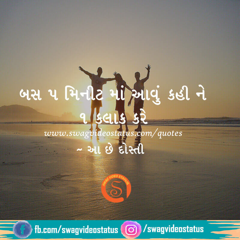 Friendship Day Special Quotes,Friendship Day Shayari,Friendship Day 2019 Quotes