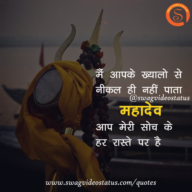 Mahadev Special Quotes 2019,Lord Shiva Quotes,Sawan Special Quotes 2019,Bhole Nath Quotes