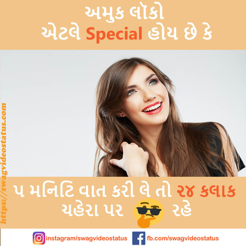 Life Quotes,Funny Jokes,Life quotes in Gujarati,Funny Jokes in Gujarati