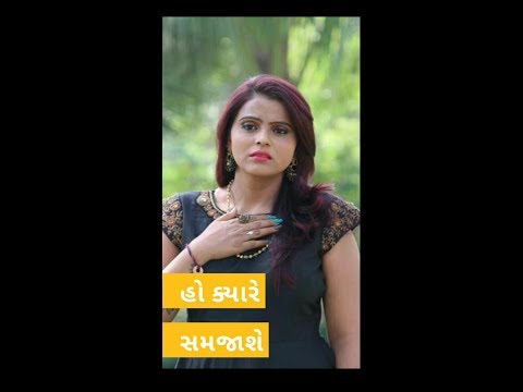 Kyare Samjish Maro Pyar|Full Screen Whatsaap Status||Kajal Maheriya | Swag Video Status