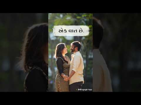 Kahevi Mare aek Vat Se | New Gujarati Full screen Whatsapp Status Video | Latest Gujarati Video Status Song | Swag Video Status