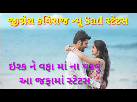 Khoya Khoya Rahesho Tame aek j Vichar Ma | Jignesh Kaviraj Whatsapp Status video 2018 | Swag Video Status