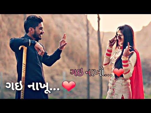 Gae Nakhu Dil nu Dard Have Nathi Sahevatu | New Gujarati whatsapp status Video 2018|Jignesh Kaviraj Whatsapp status | Latest Gujarati status | Swag Video Status