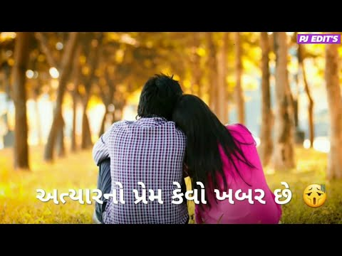 Atyare no Prem Kevo Tamne Khabar Se | Best New Gujarati whatsapp status jignesh kaviraj | Swag Video Status