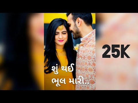 gujrati full screen status| (kya gayo tu dost) New Gujarati song 2018 Whatsapp status