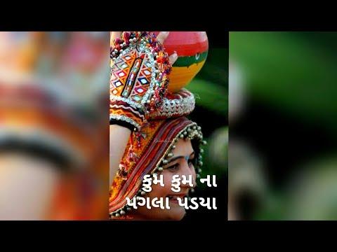 Kum Kum na Pagla Padya | Full Screen navratri garba gujarati status | Gujarati Garaba WhatsApp status |Swag Video Status