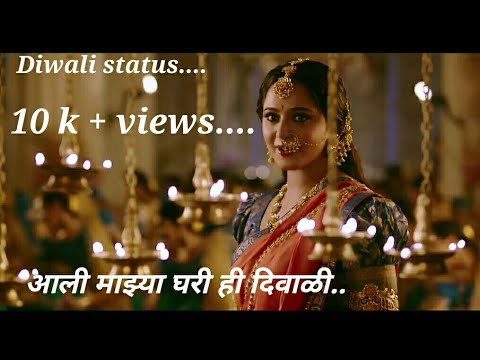 Ali majhya ghari hi diwali , Bahubali song whatsapp status | Swag Video Status
