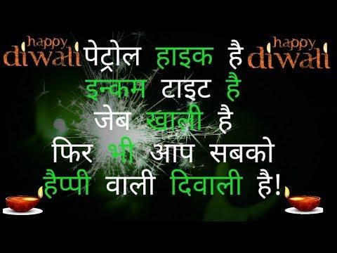 Upcoming Diwali Whatsapp status/Happy Diwali wishes Whatsapp status 2018 | Swag Video Status
