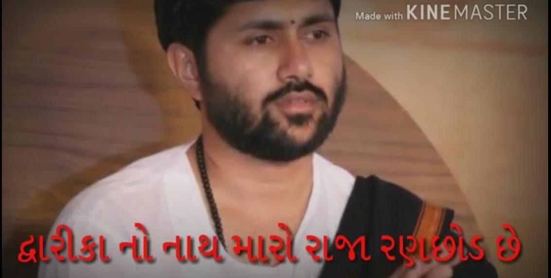 Dwarika no nath maro raja ranchhod chhe-jignesh dada (radhe radhe)