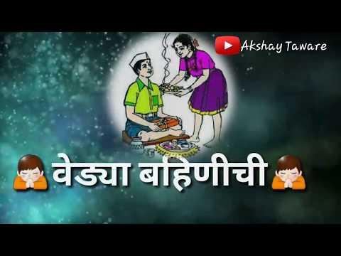 Bhau Beej Special | Bhai Dooj | Whatsapp Status Video | Swag Video Status