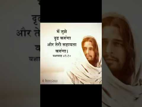 Bible Verse WhatsApp Status Video Hindi Bible Gospel Video Jesus Song Status Video Gospel Status | Swag Video Status