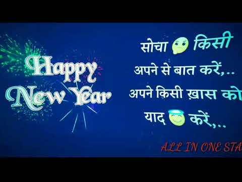 Special Happy New Year Wishes Whatsapp Status Happy New Year 2019 | Swag Video Status