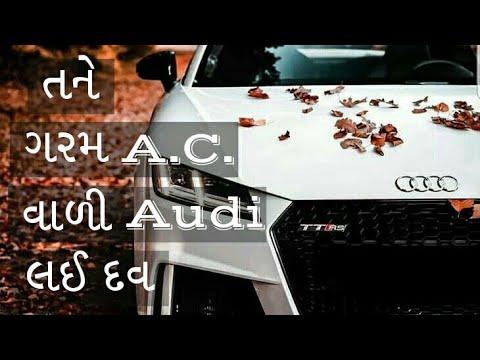 તને શિયાળામાં ગરમ A.C.વાળી Audi લઈ દવ || new gujarati full screen whatsapp status video | Swag Video Status