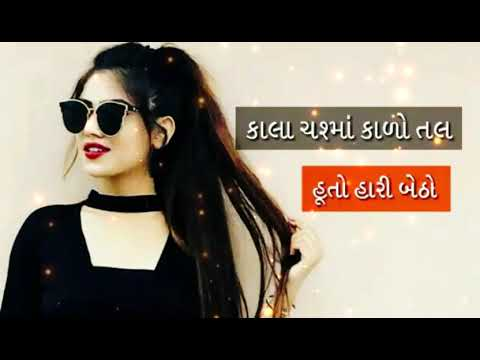 kala chashma kalo tal || New Gujarati WhatsApp status video || Swag Video Status