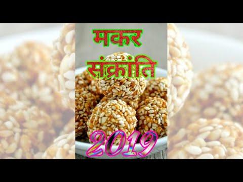 Makar sankranti lyrics | Full Screen Makar Sankranti status | Swag Video Status