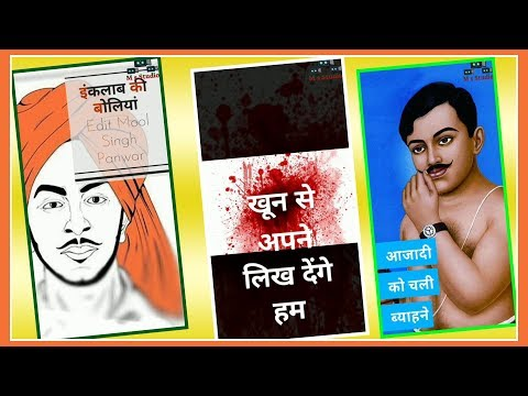 Aazadi to chali byah ne | 26 January Republic Day Full Screen Whatsapp Status | Republic Day 2019 Whatsapp Status | Swag Video Status