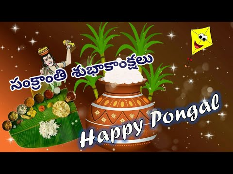 Happy pongal whatsapp status / Happy sankranti 2019/Happy sankranti whatsapp status/ Sankranti wishes | Swag Video Status