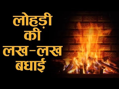 Happy Lohri 2019 | Happy Lohri 2019 whatsapp status | Happy Lohri 2019  | Sundar mundria  | Swag Video Status
