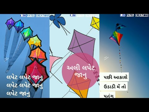 Tara Bhai No patang me kapyo janu | Happy Makar Sankranti 2019 Wishes,Greetings,Sms , Quotes| Makar Sankranti whatsapp status video | Swag Video Status