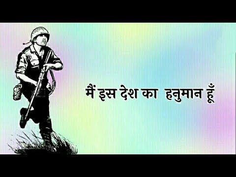 Mai Is Desh Ka Hanuman Hu | Republic Day Special Whatsapp Status Video 2019 | 26 January Status | Swag Video Status