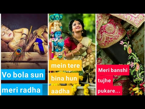 Vo Bola Sun Meri Radha  | New Krishna whatsapp status full screen | Swag Video Status