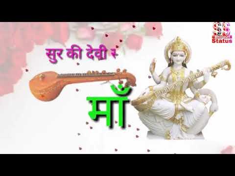 Sur Ki Devi Sarswati ma | Special Saraswati Puja Bhojpuri WhatsApp status video 2019 | Swag Video Status