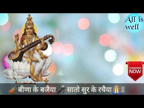 Vina Ke Bajaiya Sato Sur Ke Rachiya | Hey Sharda bhawani new status video 2019 | Swag Video Status