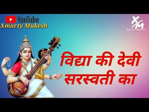 DJ Khub Bjaaenge Saraswati Puja Manaenge | Saraswati puja full screen status 2019 ||Saraswati puja whatsapp video status | Swag Video Status