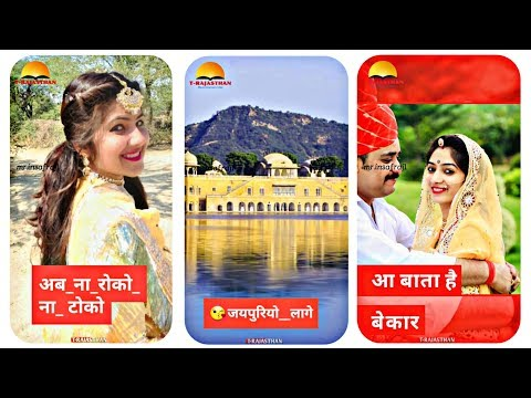 Jaypuriyo Mane Lage | Rajasthani full screen status video | Marwadi new status video | Swag Video Status