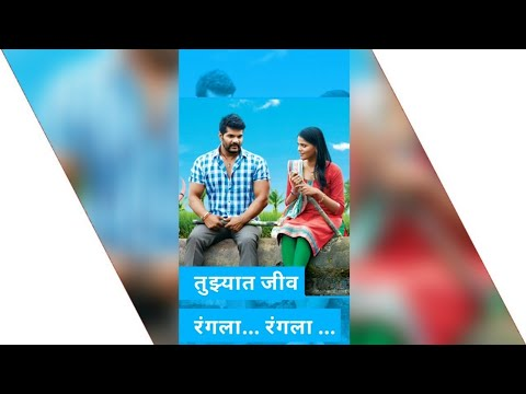 Tuzyat jiv rangala full screen status | on subscribers request | tujhyat jiv rangala status | Swag Video Status