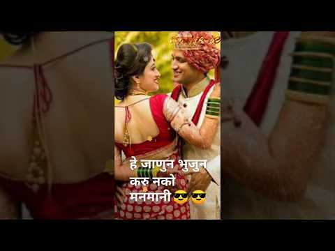 प्रेम कराव की लगीन कराव //Marathi whatapp status | Swag Video Status