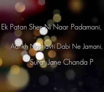 Patan Sher Ni Naar Padamni Aishwarya Majmudar