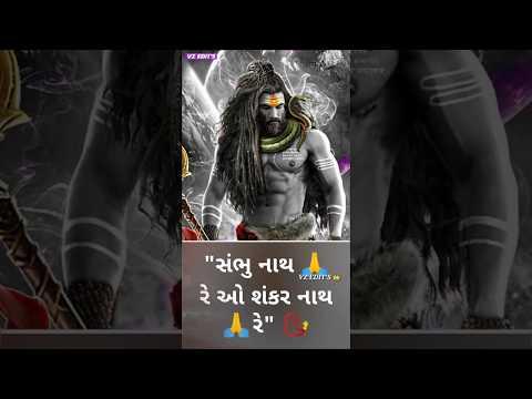 Mera Bhola Hai Bhandari | New Gujarati Mahadev 📿 Full_screen_Whatsapp_Status_2019 _Maha_shivratri_special_Status | Swag Video Status
