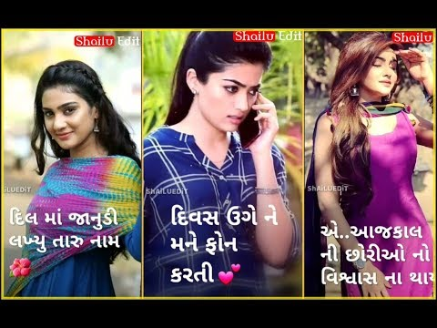 દિવસ ઉગે ને મને યાદ કરતી Fullscreen status new | Gujarati Whatsapp Status | Swag Video Status