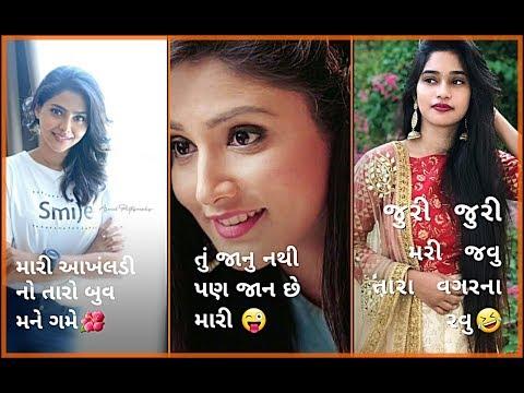 તું જાનુ નથી પણ જાન છે મારી | New Gujarati Whatsapp Status | Swag Video Status