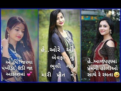 જુવાની ના જોશ માં આવી મારી ગઈ કતાર તું | Gujarati full screen love status | Swag Video Status