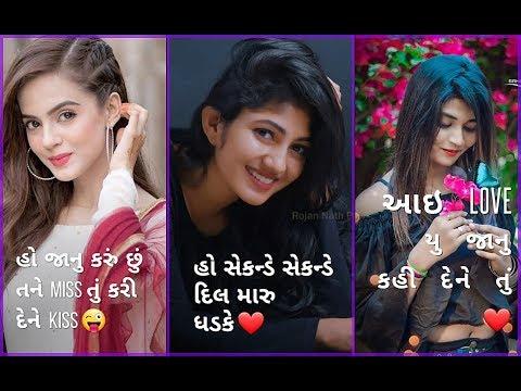 જાનુ કરું છું તને મિસ તું કરી દેને કિસ | New Gujarati Romantic Full Screen Status | Swag Video Status