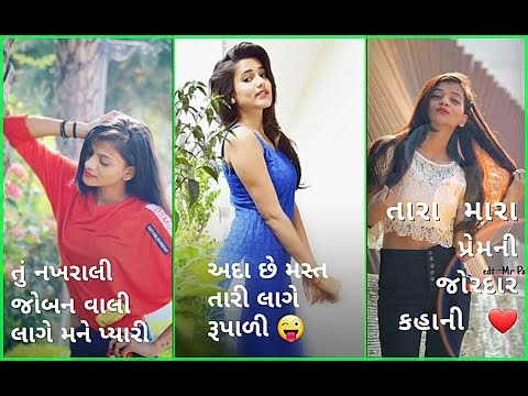 તું નખરાળી જોબન વળી | New Gujarati Full Screen Romantic Status | Swag Video Status