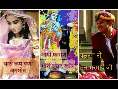 Tharo Rup Anmol - Rajasthani Happy Holi whatsapp status || Fagan Holi full screen status ||marwadi whatsap status | Swag Video Status