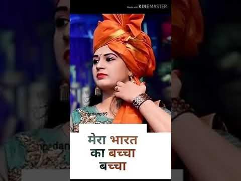 Mera Bharat Ka Bachha Bachha | Jay shree ram || new full screen WhatsApp status 2019 || Swag Video Status