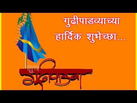 गुढीपाडवा || gudi padwa whatsapp status video || happy gudi padwa 2019 || Swag Video Status
