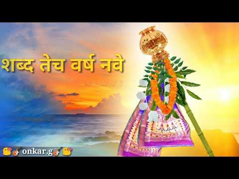 Gudi padwa | Marathi lyrics whatsapp status video | Gudi padwa wishes | Swag Video Status