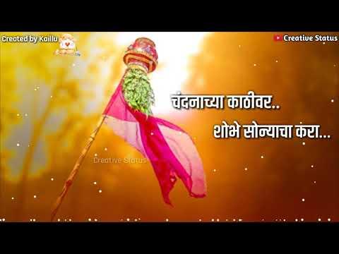 गुढी पाडव्याच्या हार्दिक शुभेच्छा |Happy gudi padwa 2019 | Marathi whatsapp status | Whatsapp | Swag Video Status