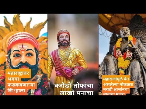 Shivaji Maharaj New whatsapp status video | Chatrapati Shivaji Maharaj full screen whatsapp status | Swag Video Status