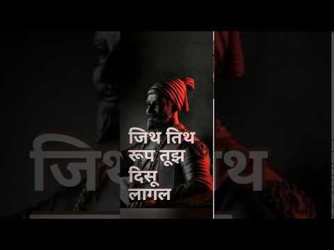 jitha titha rup tuza disu lagla whatsapp status||Shivaji maharaj fullscreen whatsapp status|| Swag Video Status