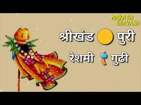 gudi padwa status WhatsApp status ॥ गुढीपाडव्याच्या हार्दिक शुभेच्छा! || Swag Video Status