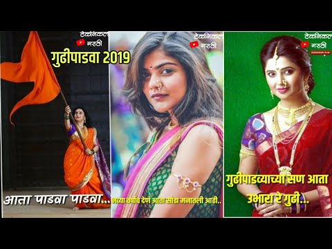 Gudhi Padwa 2019 Special Status For Whatsapp Full Screen || Gudipadwa status 2019 | Swag Video Status