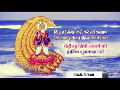 Jhulelal WhatsApp status Happy Cheti Chand 2019  jhulelalstatus ChetiChand Special Status | Swag Video Status