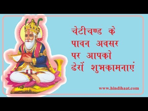 Sindhi cheti chand 2019 Jai Jhulelal Palle Te Aayo Muhinjo Lal | Sindhi Status | Swag Video Status