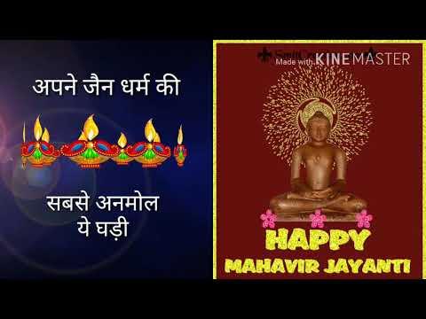 Apne Jain Dharm Ki Sabse Anmol Ye Ghadi | Mahaveer Jayanti Special Whatsapp Status | Swag Video Status